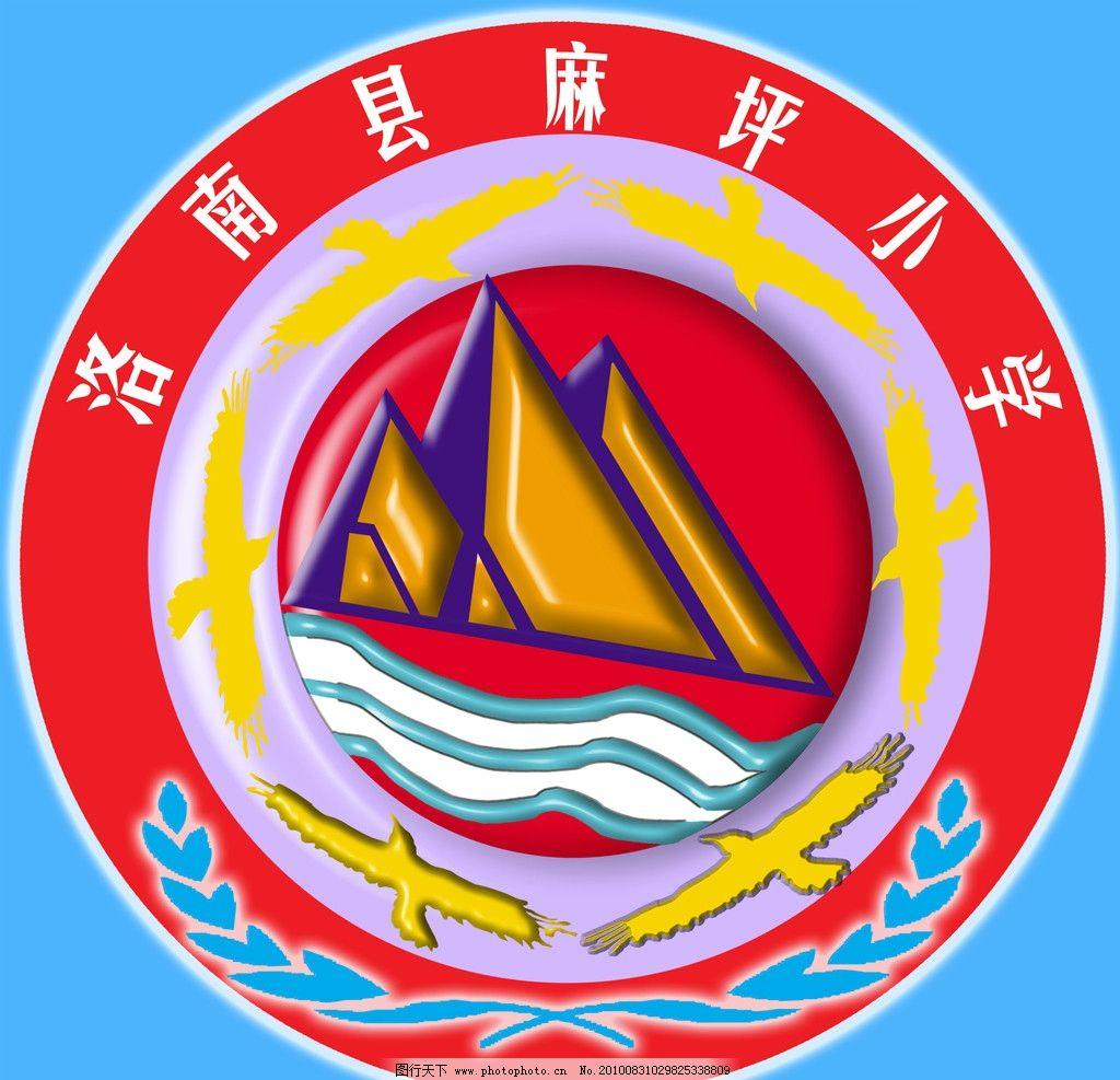 小学校徽图片_vi设计_广告设计_图行天下图库