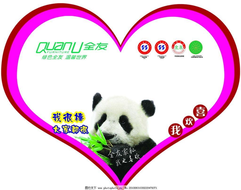 全友家私特价牌 标价牌 熊猫 特价 心形 全友家私 展 展板模板 广告