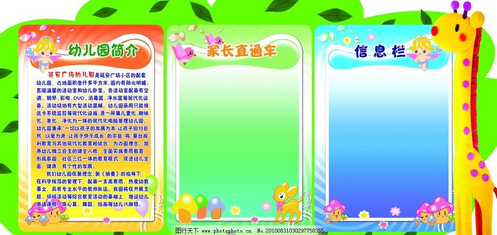 幼儿园展板 幼儿园简介 家长 信息栏 长颈鹿 树叶 展板模板 广告设计