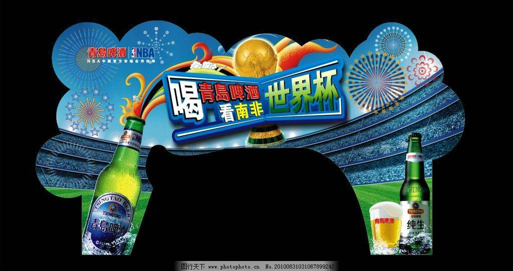 青岛啤酒拱门图片