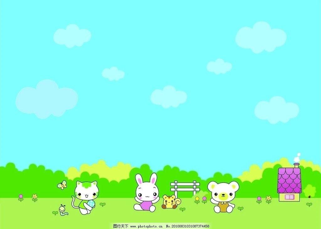 卡通一家人猫兔子熊房子花蛇蝴蝶云树草烟其他设计