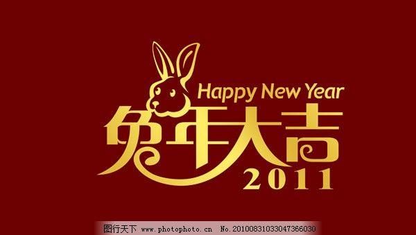 兔年大吉清风字艺术,a清风新年学院艺术v清风源字体室内设计图片官网图片