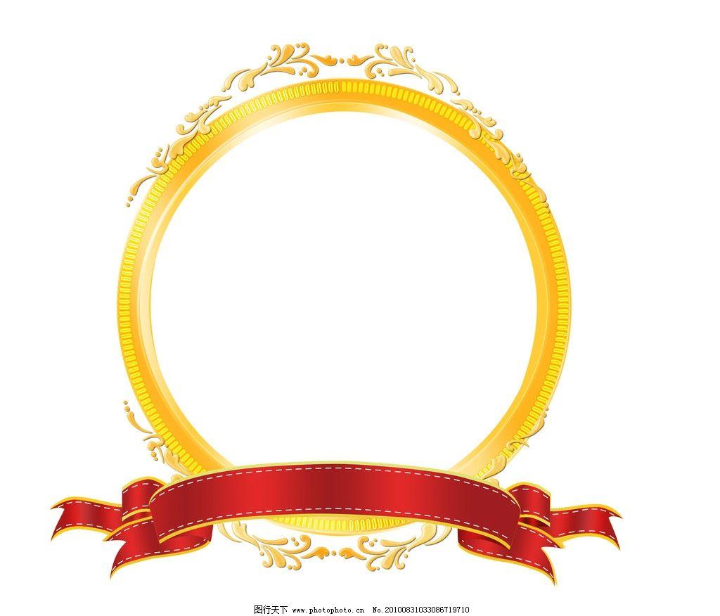 红色 彩带 圆形 金色 边框 黄金 华丽 修饰 装设 表扬 表彰 奖状 psd