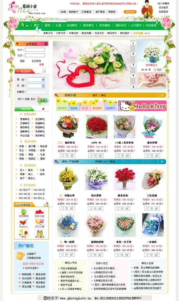 花店网上购物图片_网页界面模板_ui界面设计_图行天下图片