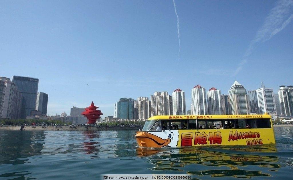 冒险鸭水陆两栖巴士 青岛旅游 青岛景点 五四广场 奥帆中心 奥帆基地