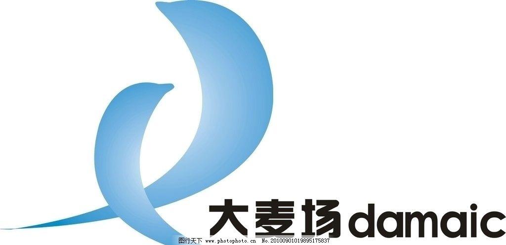 大卖场logo设计图片,海豚 标志 标识 平面 矢量-图行