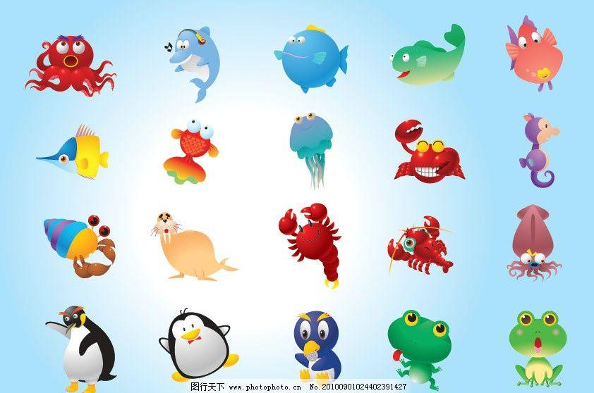 可爱小动物 矢量图标 可爱 动物 图标 企鹅 乌贼 海豚 鲨鱼 金鱼 龙虾