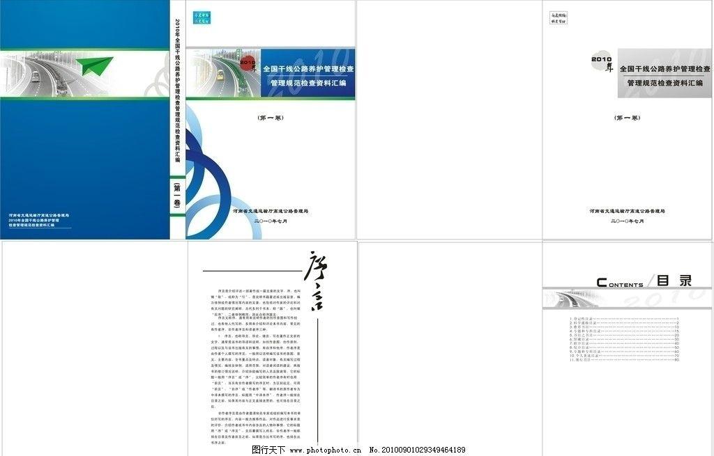 书籍封面 扉页 序言      书籍设计 封面设计 画册设计 广告设计 矢量
