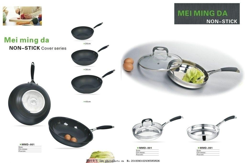 炒锅 简单封面 绿色 简单版式 画册内页设计 产品内页设计 炒锅版式图片