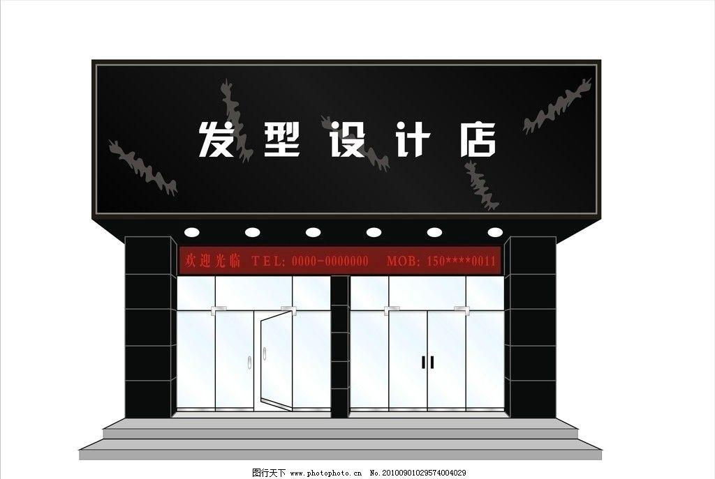 发型设计店 黑色 玻璃门 台阶 显示屏 路灯 门头设计 店面效果图片