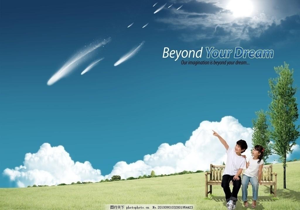 开心 快乐 孩子 天空 儿童 素材 蓝色背景 树 元素 风景 蓝天 白云