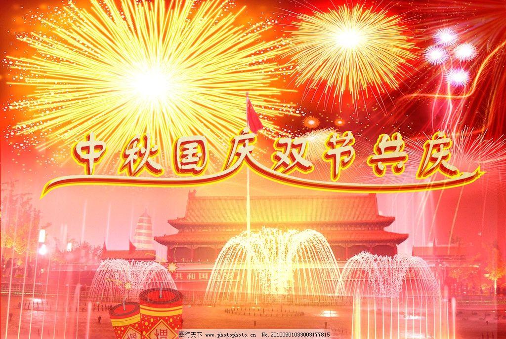 中秋国庆双节共庆 字 烟花 喷泉 房屋 红色放射光 国旗 psd分层素材图片