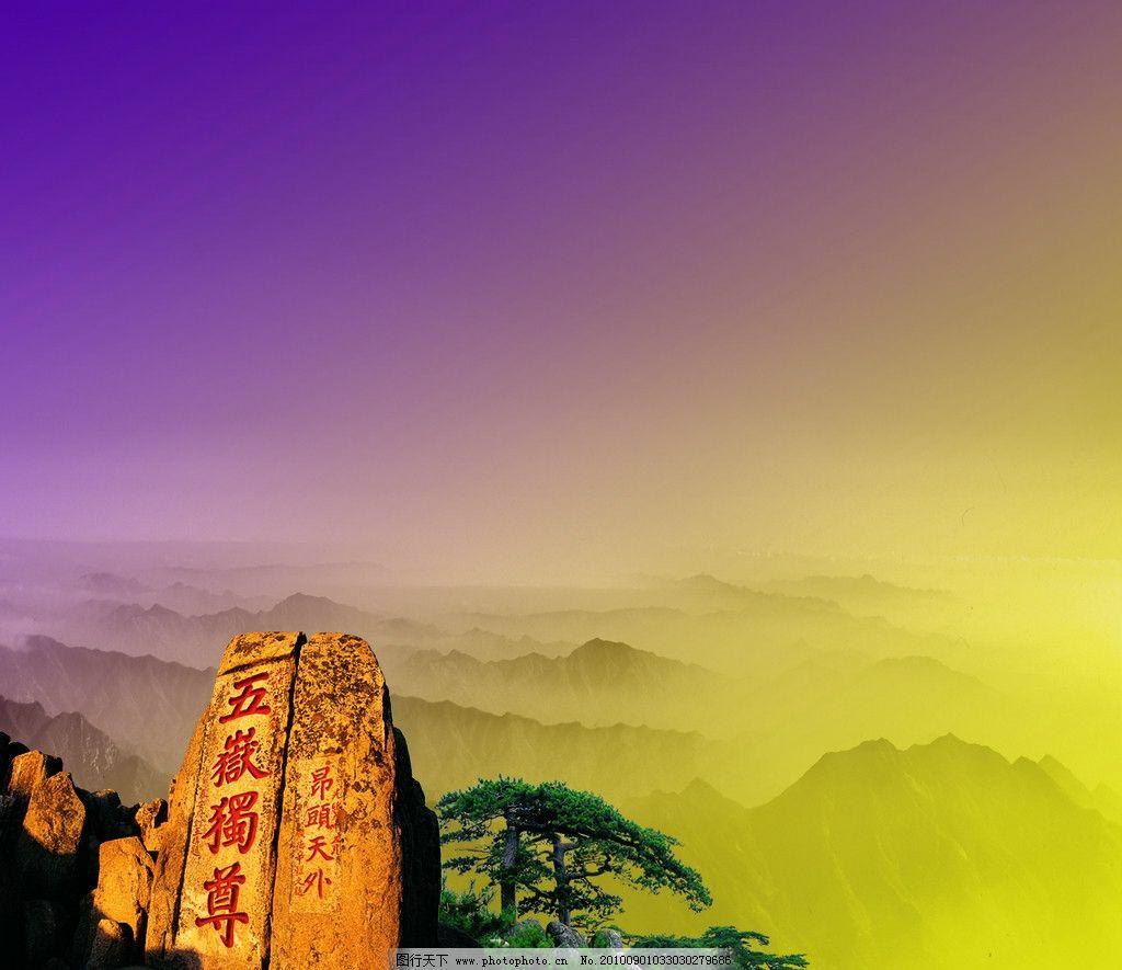 泰山の画像 p1_10