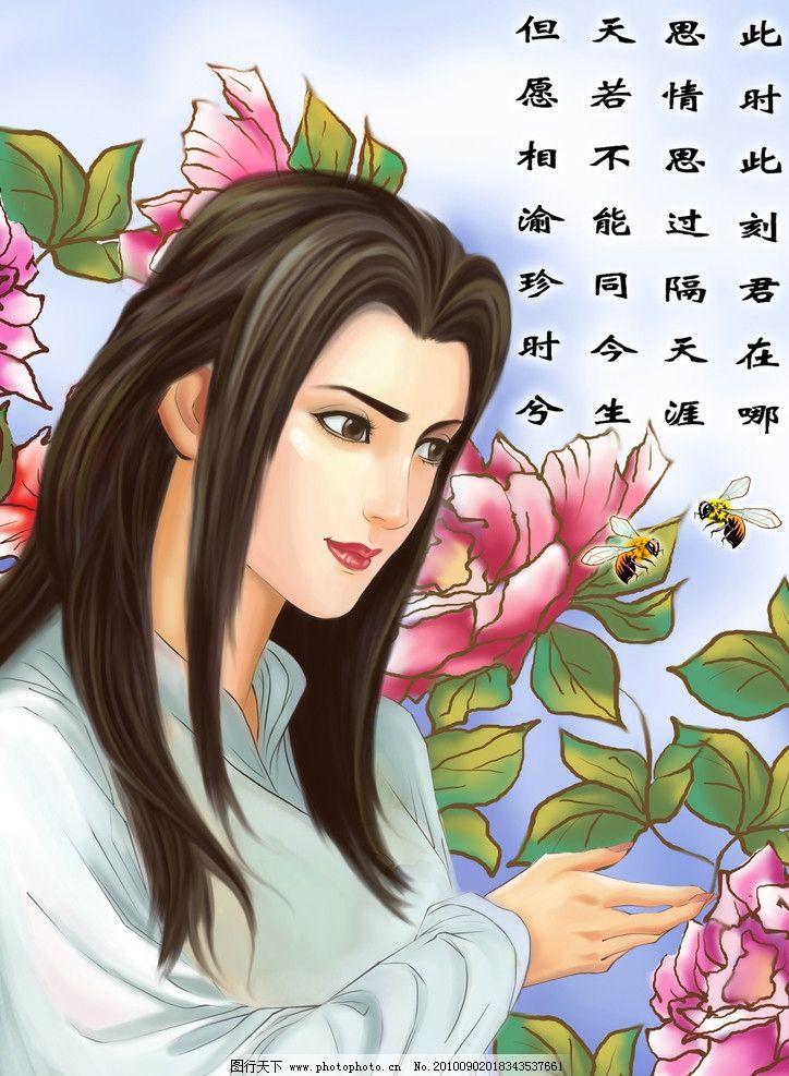 神雕侠侣 小龙女 电视剧 明星 人物 动漫 动漫人物 动漫动画 设计 300