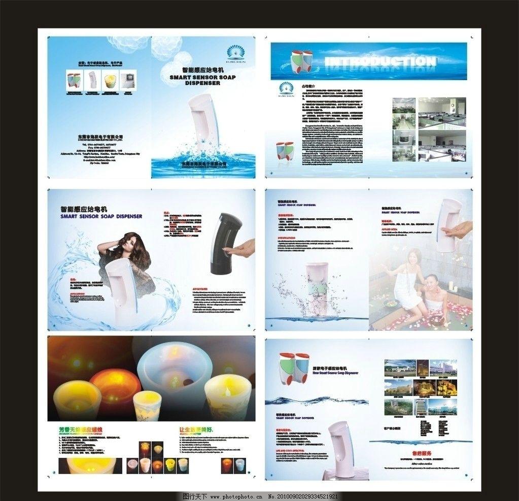电子产品画册图片_画册设计_广告设计_图行天下图库