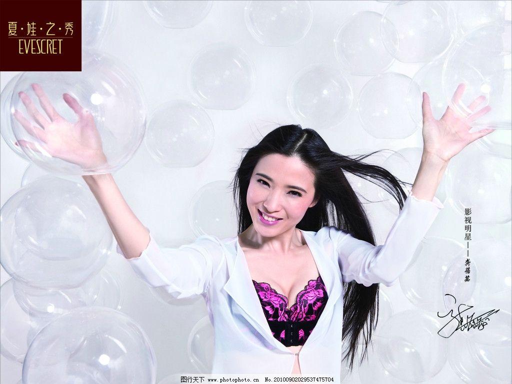 夏娃之秀模特,龚蓓美女美女美女漂亮周刊内衣图片图片