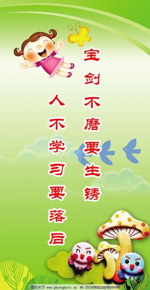 可爱 小女孩 开心 快乐 蘑菇 绿叶 小鸟 清新 校园标语格言 展板模板