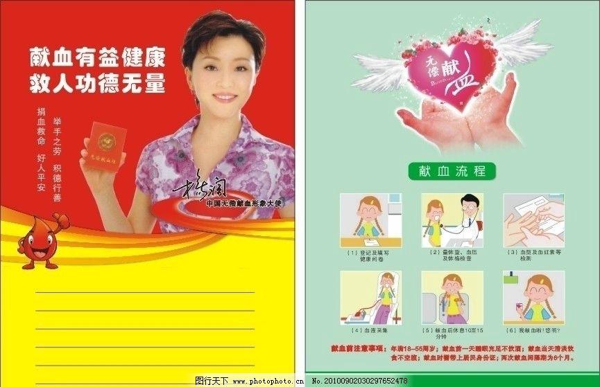 献血宣传单 爱心 翅膀 双手 无偿献血 献血过程 献血步骤 血宝宝 杨澜