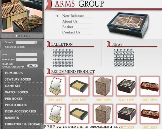 arms 商城网站