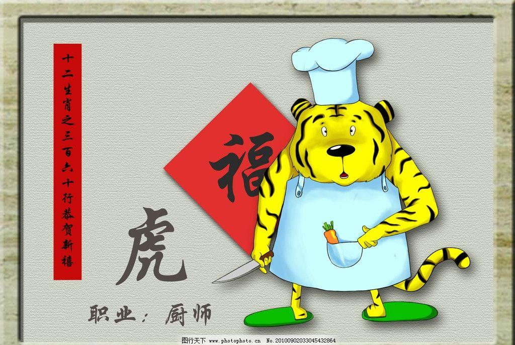 十二生肖 插画 绘本 绘画 虎 老虎 生肖 厨师虎 年画 绘本插画 psd