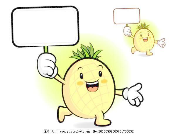 超有爱的卡通水果 水果 凤梨 菠萝 卡通 可爱 超市 举牌 矢量素材