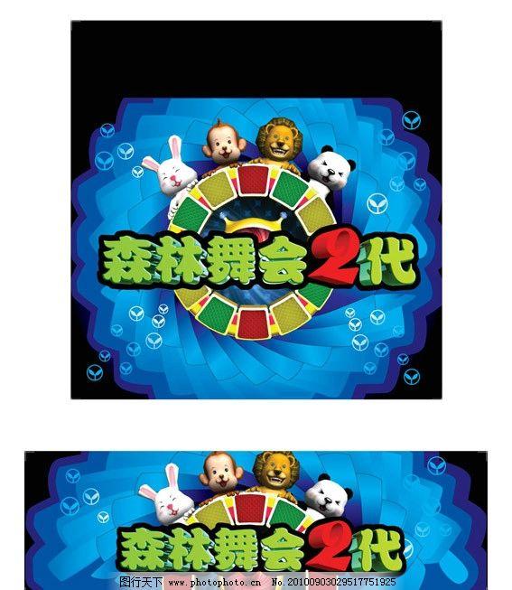 森林舞会2代 3d 免子 熊猫 狮子 猴子 文件库 广告设计 矢量 ai