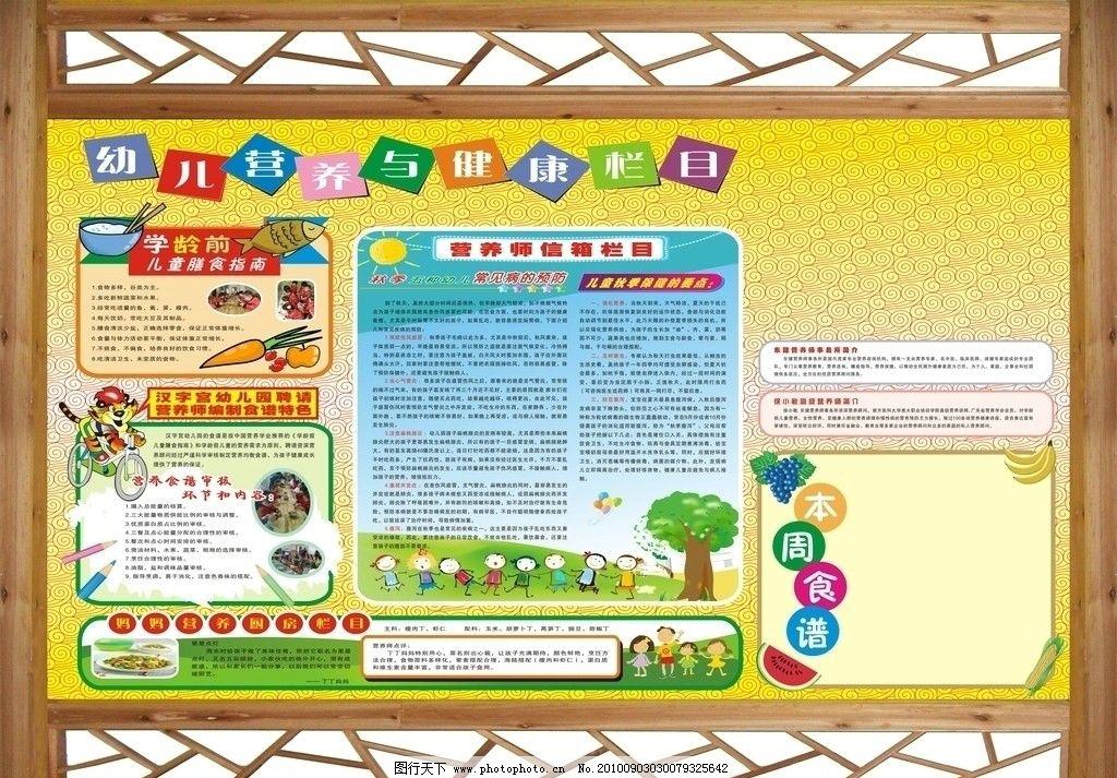 汉字宫 海报 幼儿园 木框 板报 海报设计 广告设计 矢量 cdr