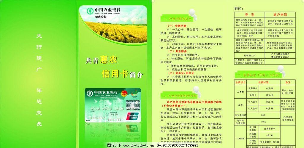 共青惠農信用卡 農業 單張      農業銀行新卡板 展板模板 廣告設計