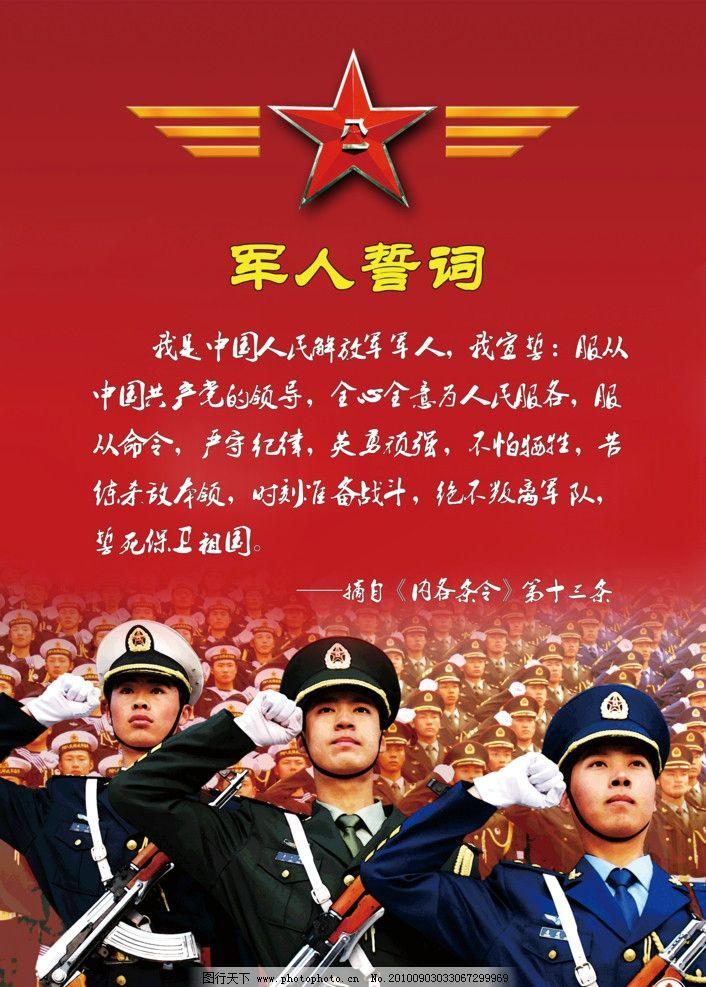 军人誓词图片
