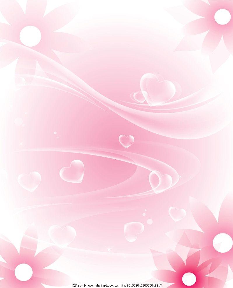 粉红水晶 心 花 小花 红花 梦幻 矢量图 花纹 花纹花边 底纹边框 矢量
