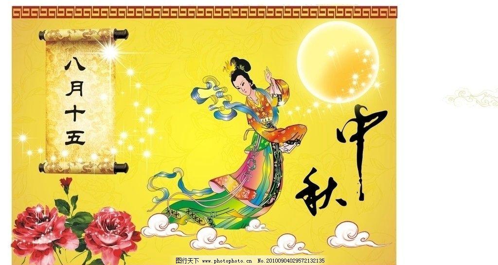 八月十五 中秋 嫦娥 牡丹花 云 月亮 广告设计 矢量 cdr