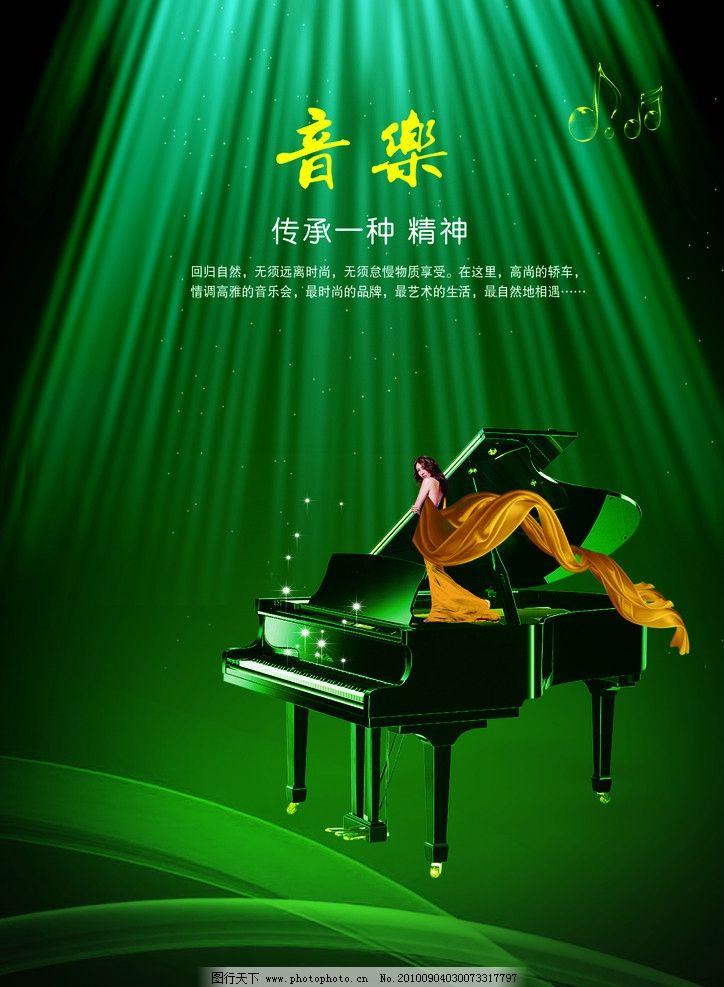 钢琴 音乐 女人 光 钢琴背景图 琴 广告宣传 海报设计 广告设计模板