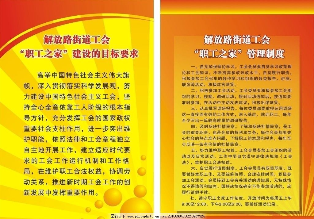 解放路职工之家及管理制度展板图片