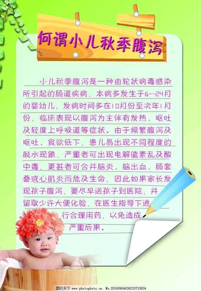 小儿秋季腹泻 儿科 医院 展板模板 广告设计模板 源文件