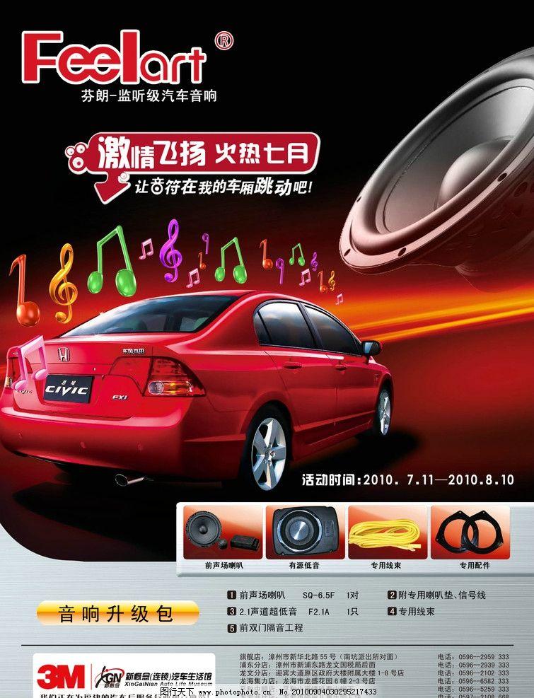 芬朗dm单 芬朗 音响 dm单 活动 汽车 音乐 dm宣传单 广告设计模板 源