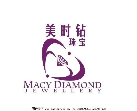 美时钻 珠宝 楣头 钻石 钻饰 品牌 标识标志图标 矢量
