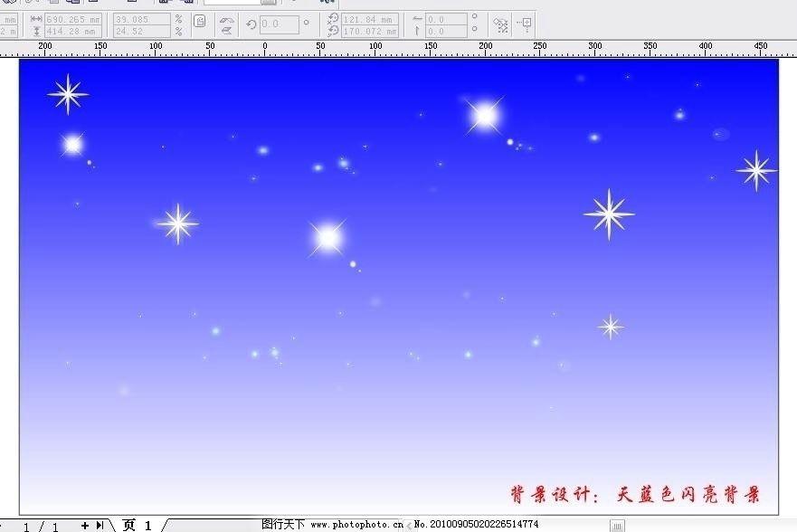 闪亮星星边框 dongtai