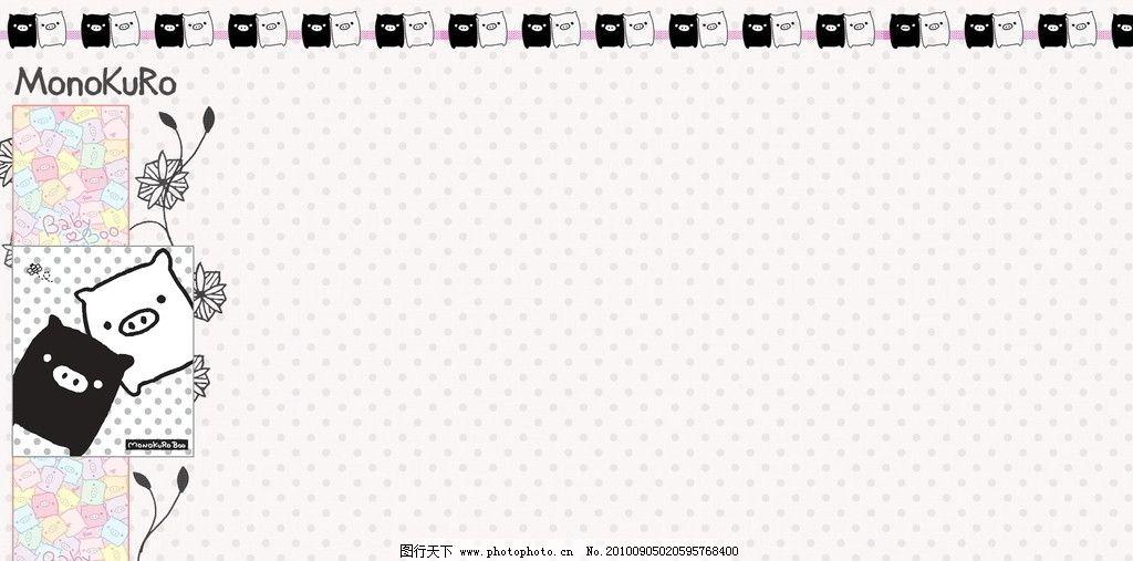 小猪壁纸 黑白猪 可爱 壁纸 儿童 彩色 条纹线条 底纹边框 设计 72dpi