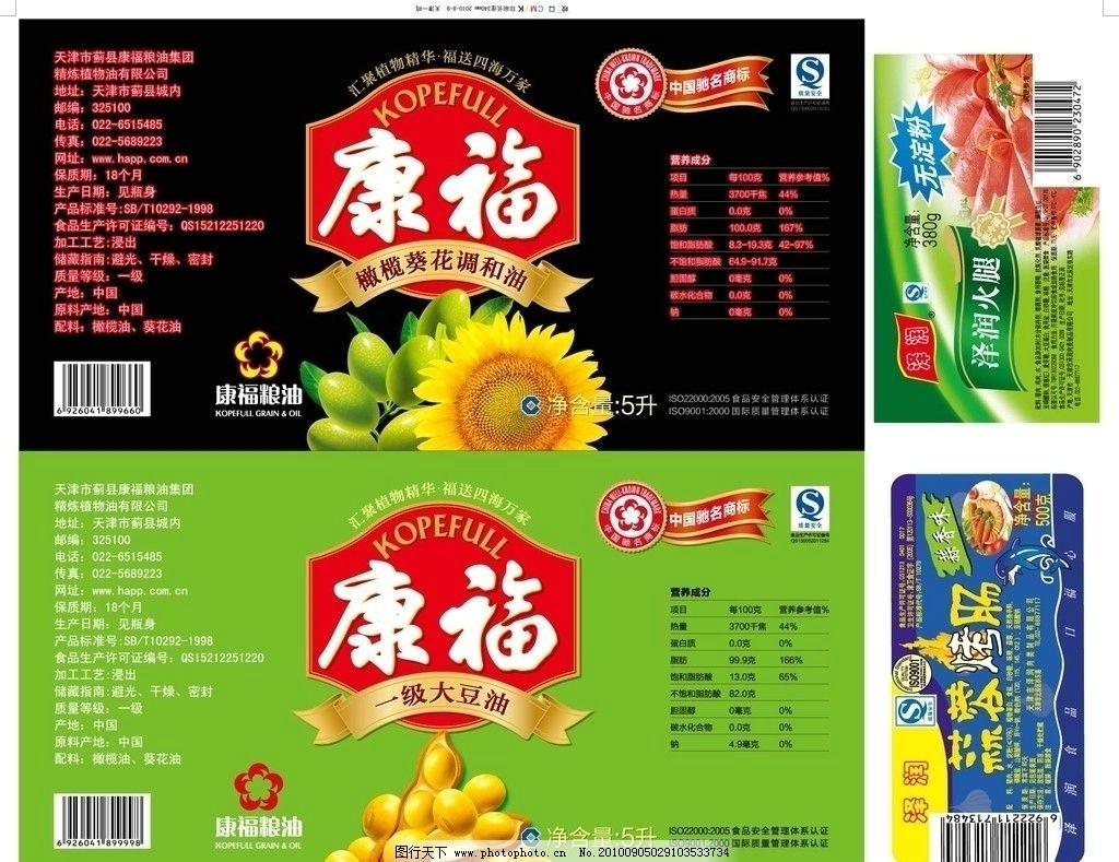 康福产品包装 包装彩贴 矢量 广告设计 调和油 大豆油 火腿 烤肠