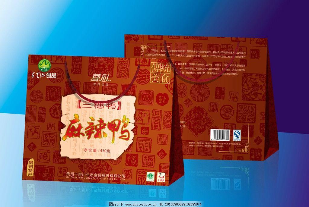 麻辣鸭礼盒 包装设计 鸭子礼盒 广告设计 矢量