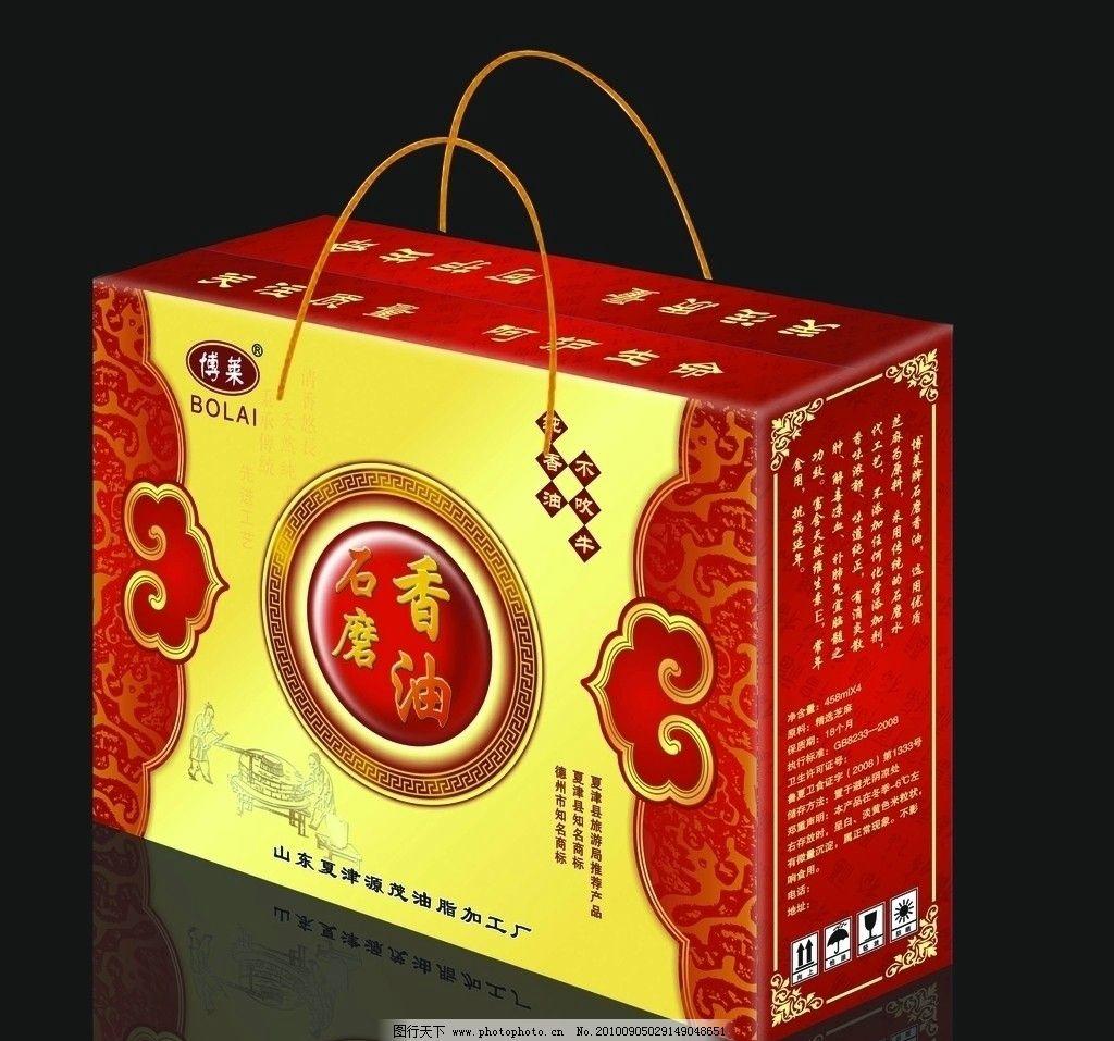 博莱香油箱 石磨 石磨香油 古图 老头 包装 包装设计 广告设计