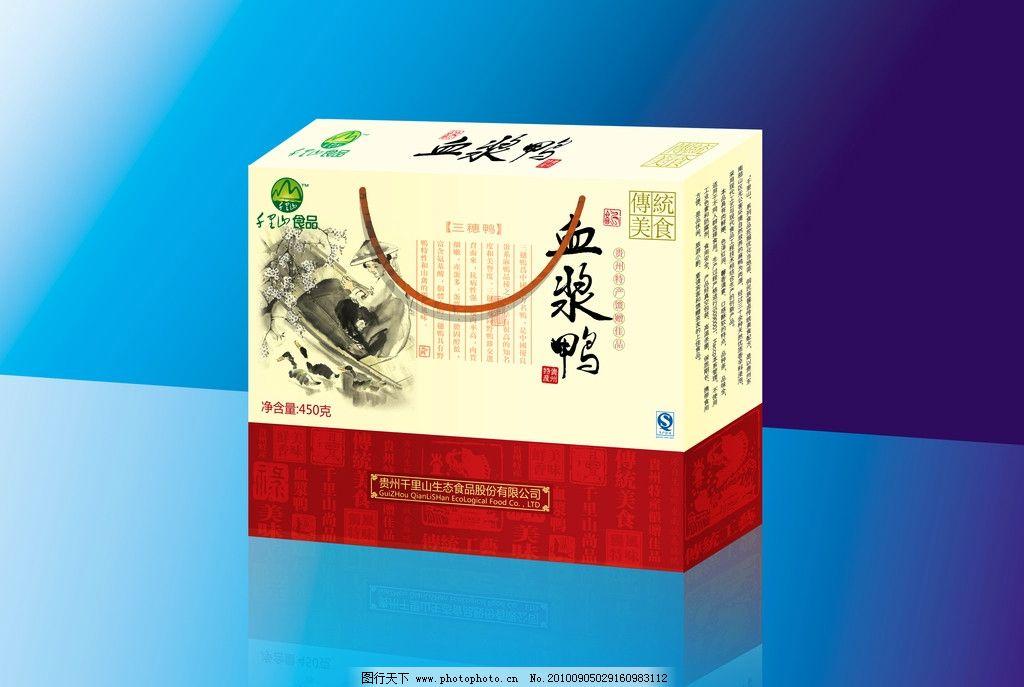 血浆鸭包装盒设计 礼盒设计 鸭子包装设计 广告设计 矢量