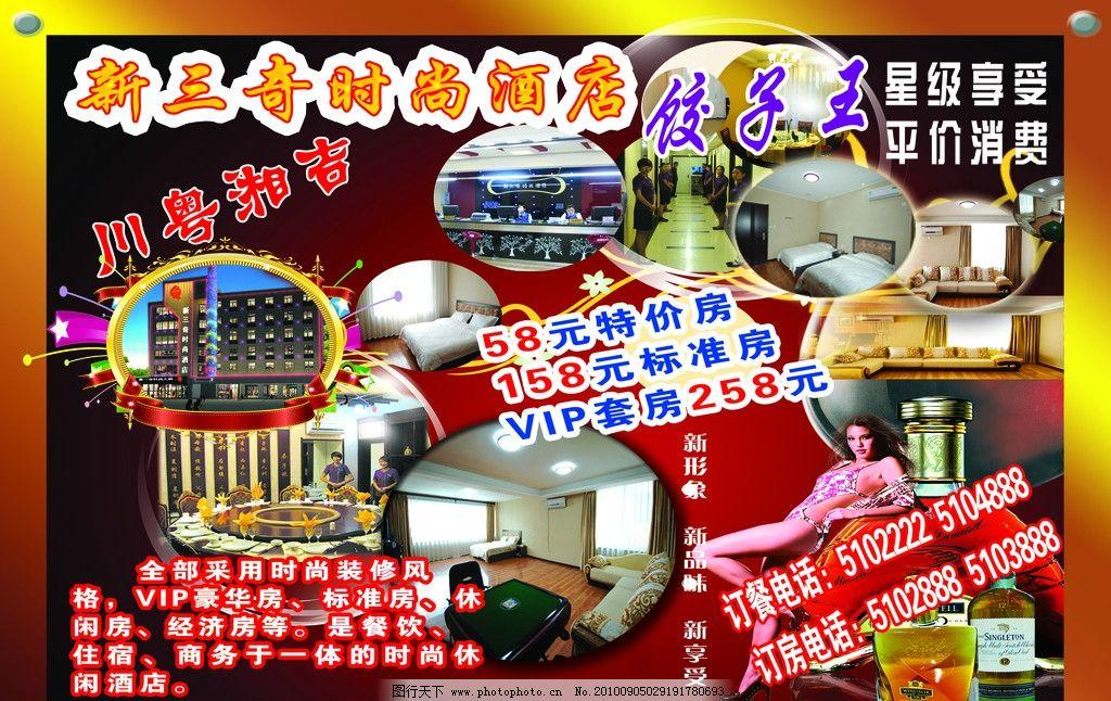 酒店 高楼 客房 室内 星级宾馆 展板 背景 包装设计 广告设计模板