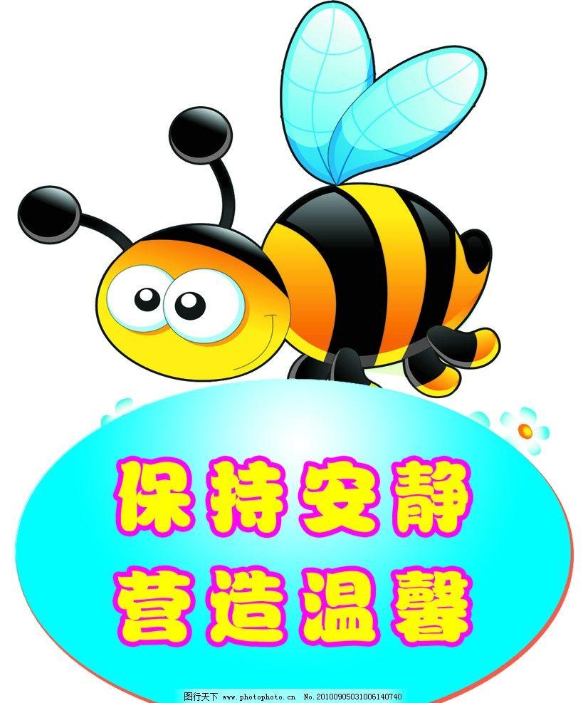 温馨提示 蜜蜂 保持安静 花朵 营造温馨 其他模版 广告设计模板