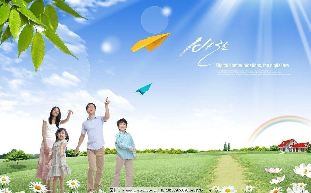 房地产 地产 旅游 生活 蓝天白云 纸飞机 花草 绿色 森林 空气清新 环