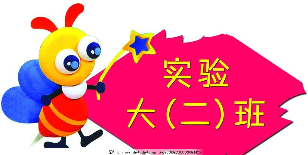 幼儿园班标 卡通小蜜蜂 幼儿园 卡通形象 玫瑰红底 星星 班级牌 psd