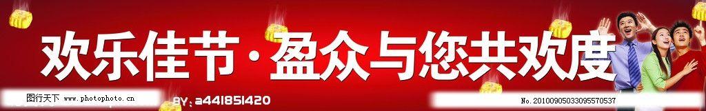围栏横幅 中秋佳节 人物 月饼 节日 情侣 源文件