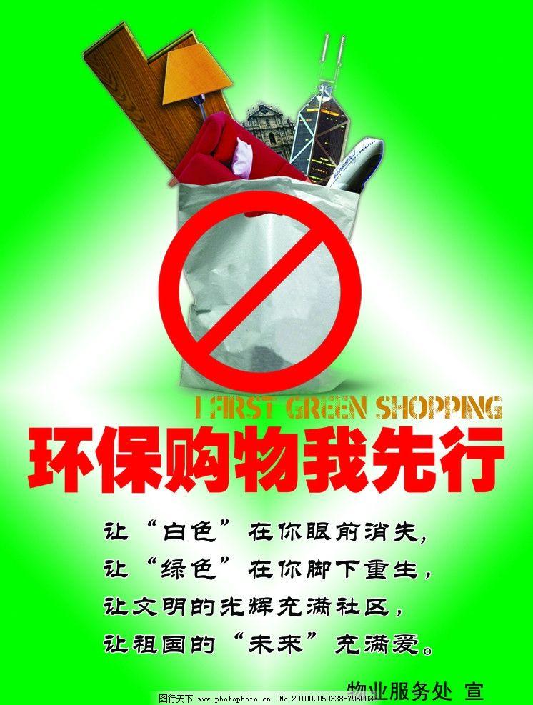 设计图库 其他 其他图片素材  公益广告海报 环保购物我先行 绿色背景图片