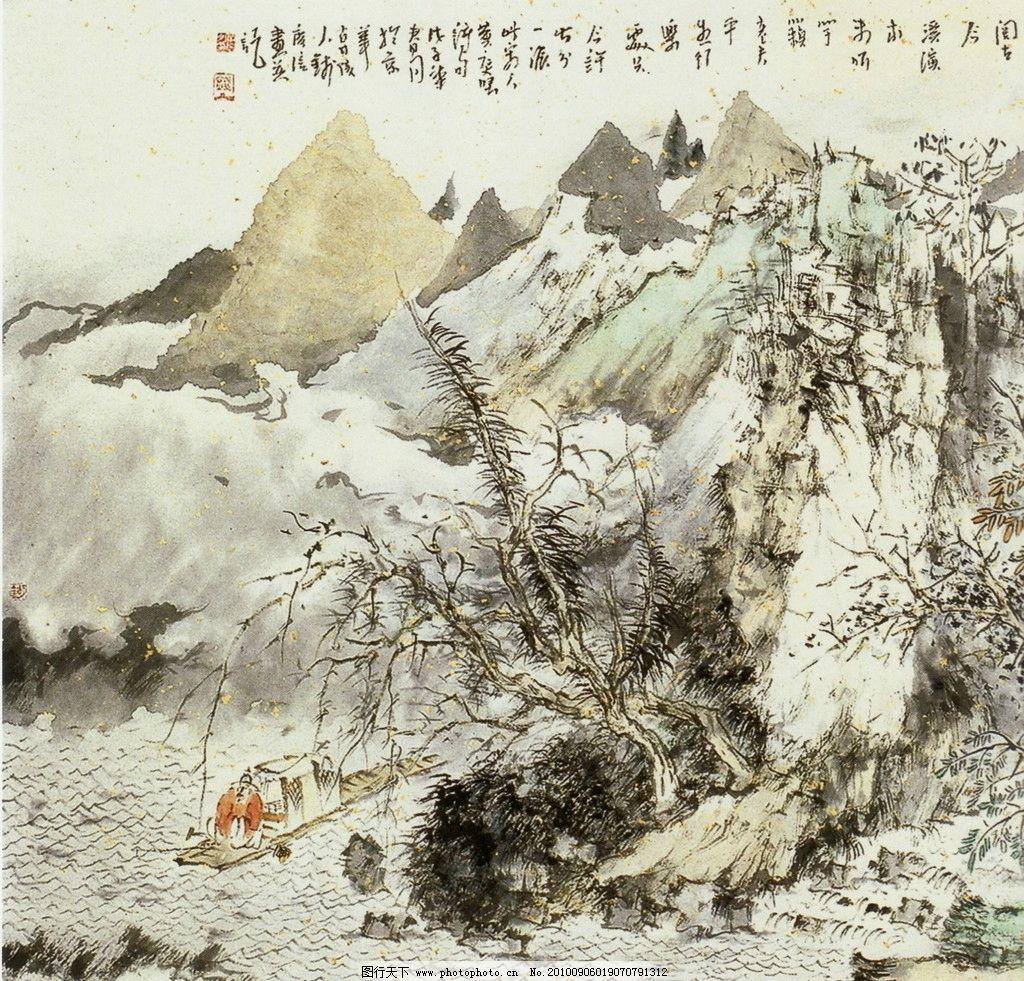 中国画 山水画 写意画 书法 大师作品 风景画 写意 山 水 树 水墨画