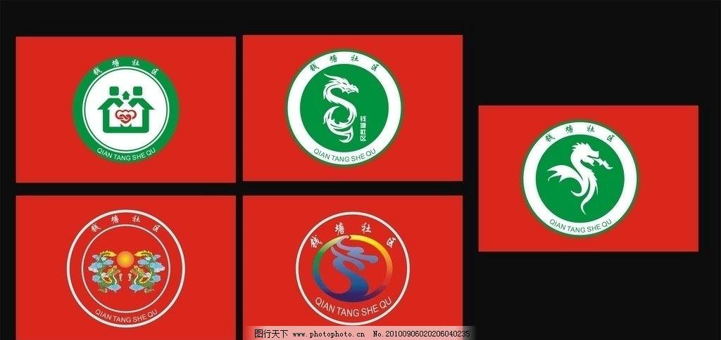 社区标志 logo 标志 社区 龙 房子 双龙 爱心 服务 矢量 多个社区标志
